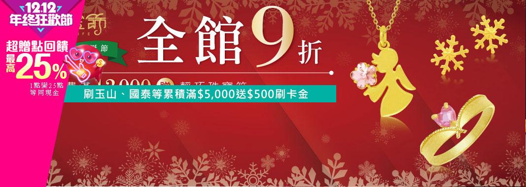 今生金飾 暖心聖誕節 全館9折 滿額再贈