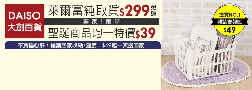 DAISO大創百貨  299免運