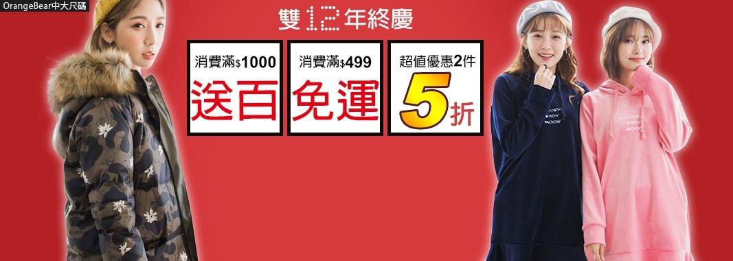 OrangeBear★2件五折499免運