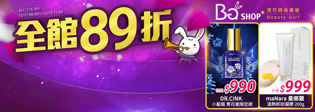 BG SHOP全店9折