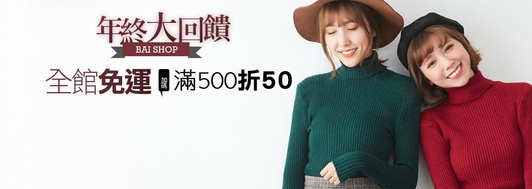 BAI e-shop・全店滿500折50