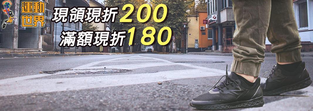 運動世界現領折200
