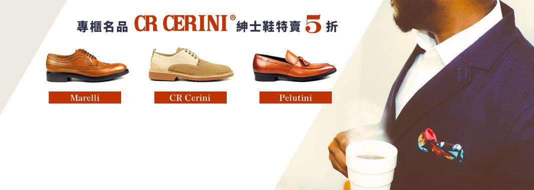 專櫃名品紳士鞋聯合特賣↘↘5折