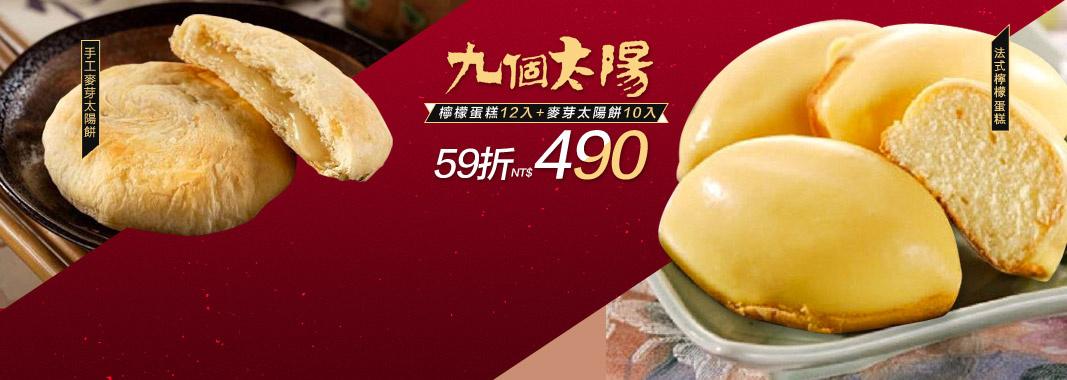 法式檸檬蛋糕12入加贈傳統手工麥芽太陽餅