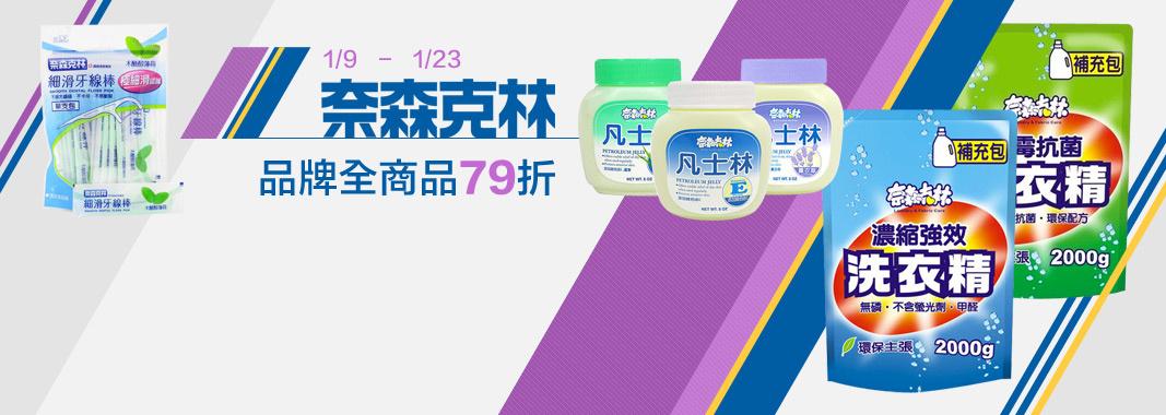★團購首選★全店79折