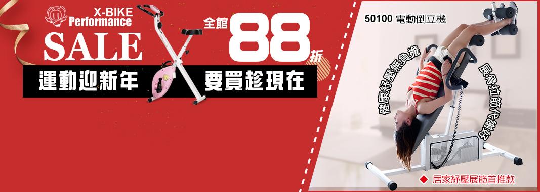 晨昌全館88折