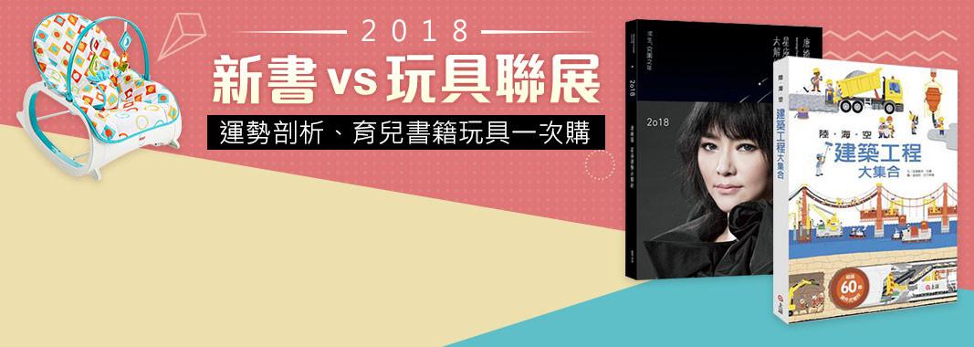 2018新書&玩具聯展