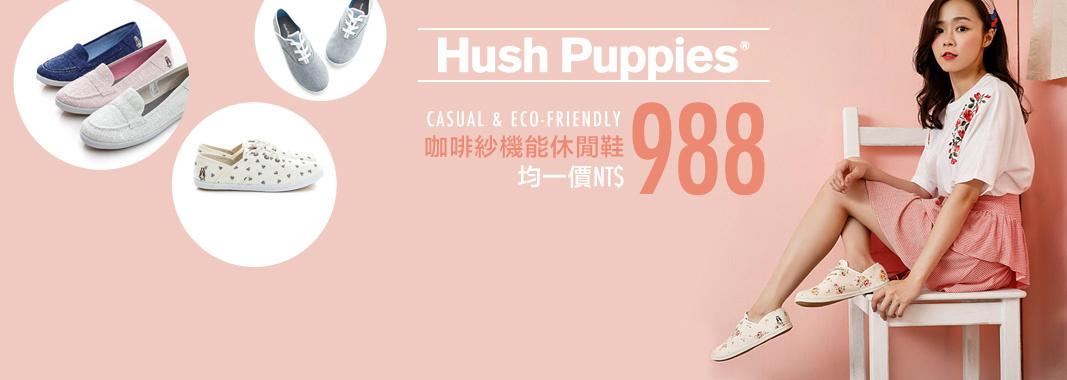Hush Puppies帆布鞋988元