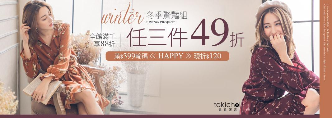 東京著衣・輸碼現折120元!