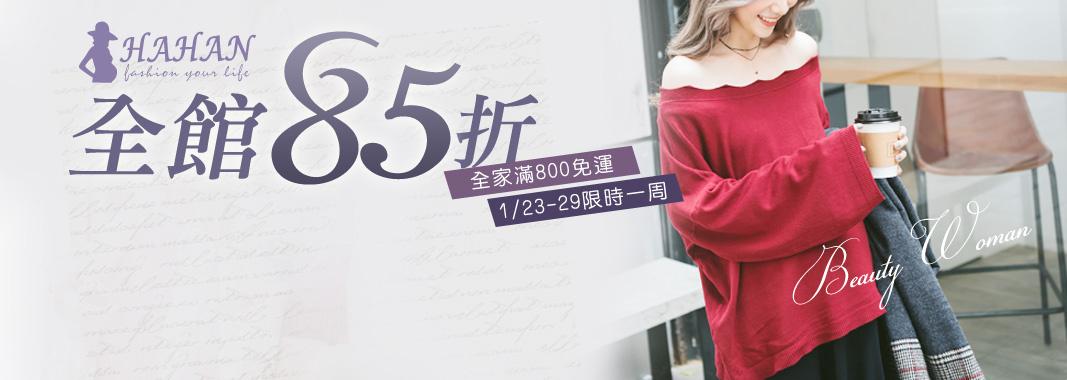 哈韓孕媽咪*全店85折
