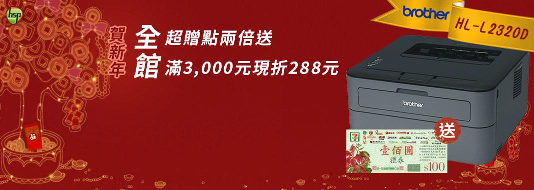 浩昇科技★超贈點2倍送↘現領現折$100