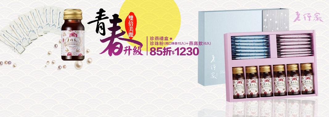 下殺85折【老行家】珍燕禮盒