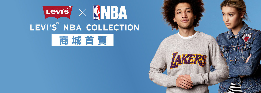 Levis x NBA 聯名款