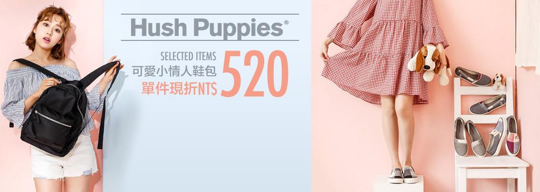 Hush Puppies鞋包單件折520