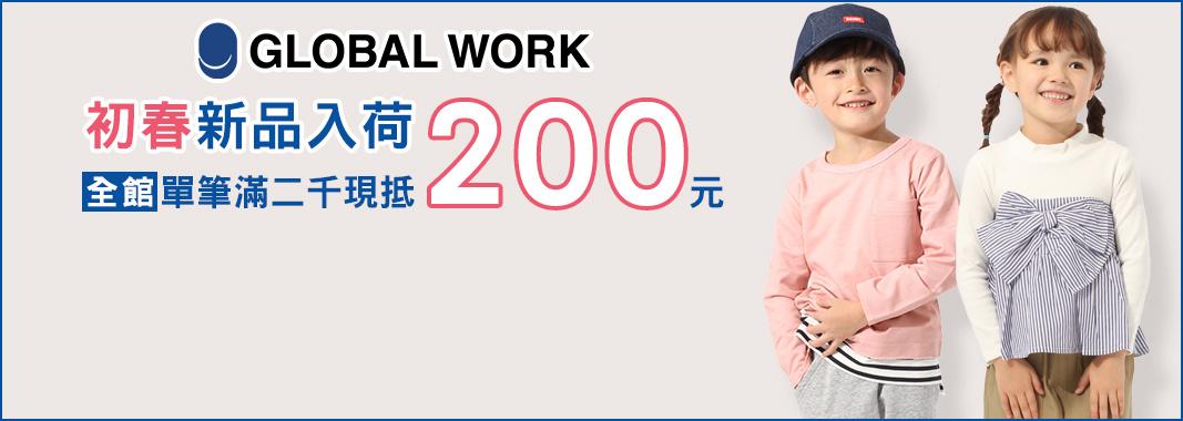 GLOBAL WORK★滿額現折