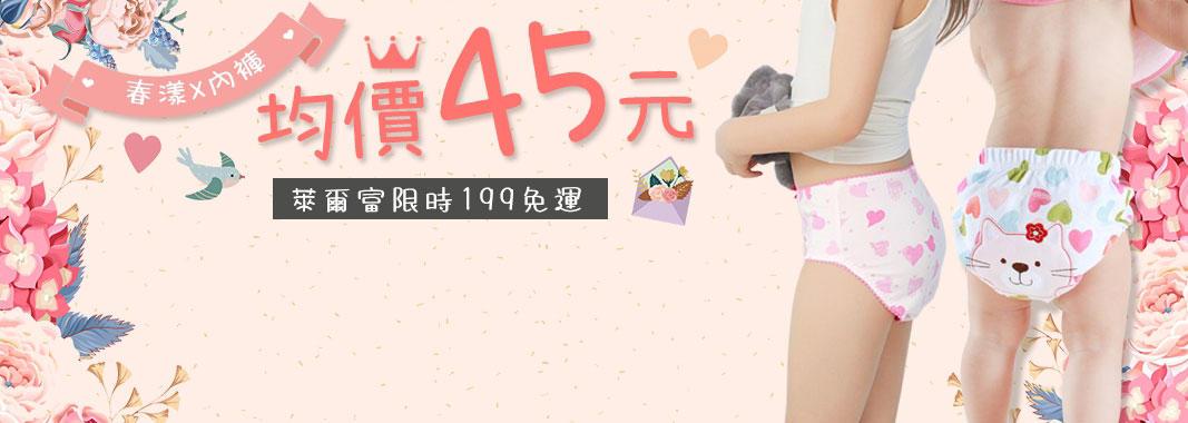 JoyBaby★兒童學習褲只要45元