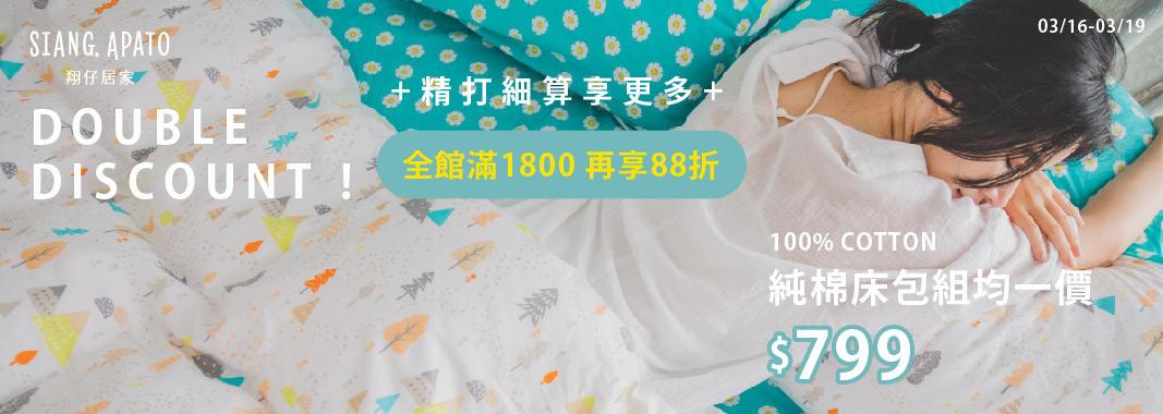 翔仔居家 純棉床包均一價$799