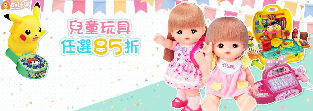 酷比樂★兒童玩具任選85折