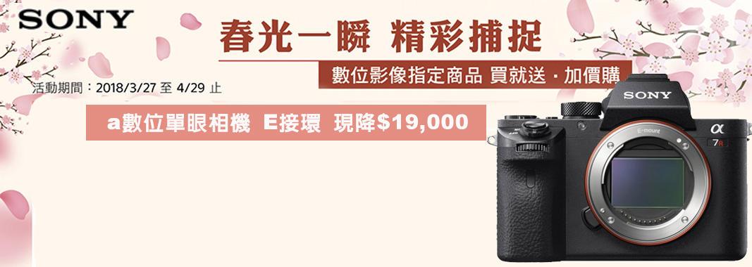 SONY全系列降價!A7R2$55980