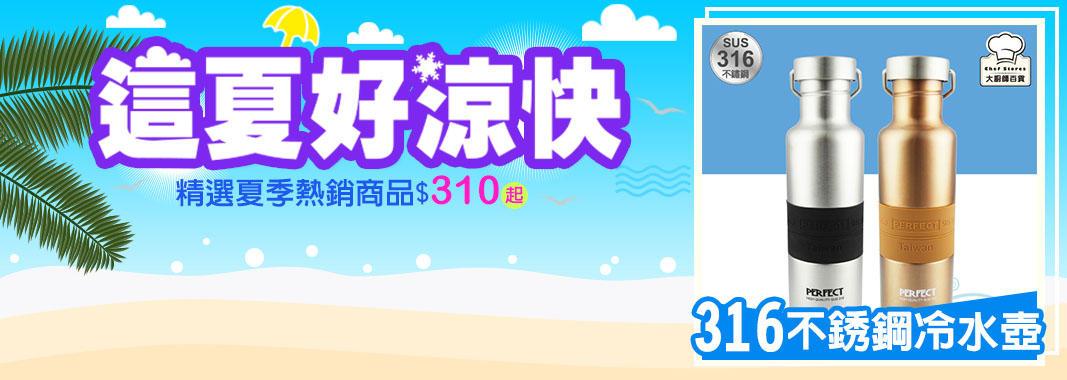 大廚師百貨 - 夏季熱銷品$310up