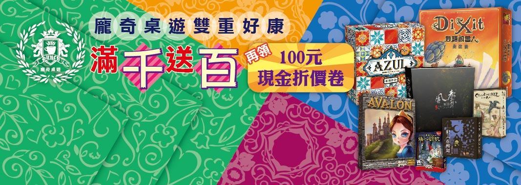 龐奇桌遊★現金100折價卷