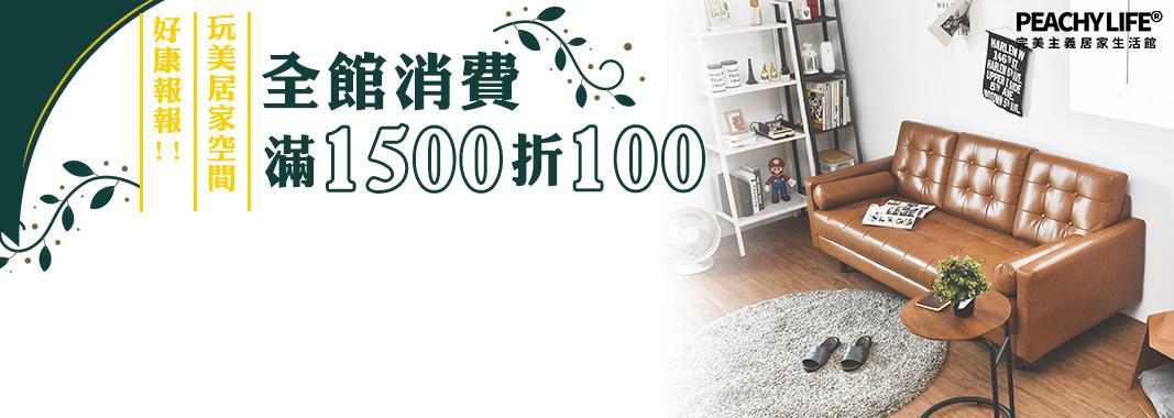 完美主義 全館滿1,500折100