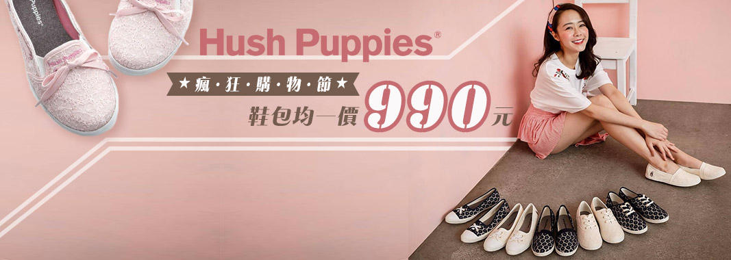 Hush Puppies均一價990元
