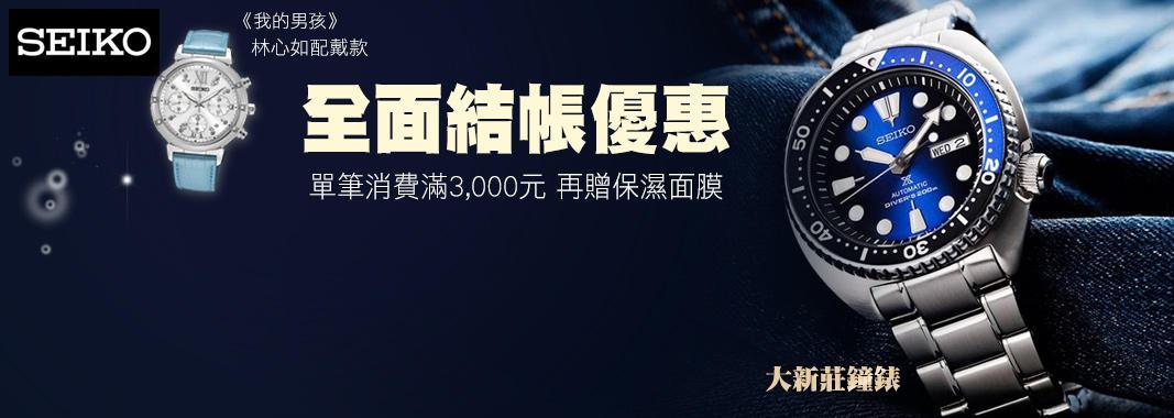 經典時刻手錶店SEIKO全面優惠加碼碼額