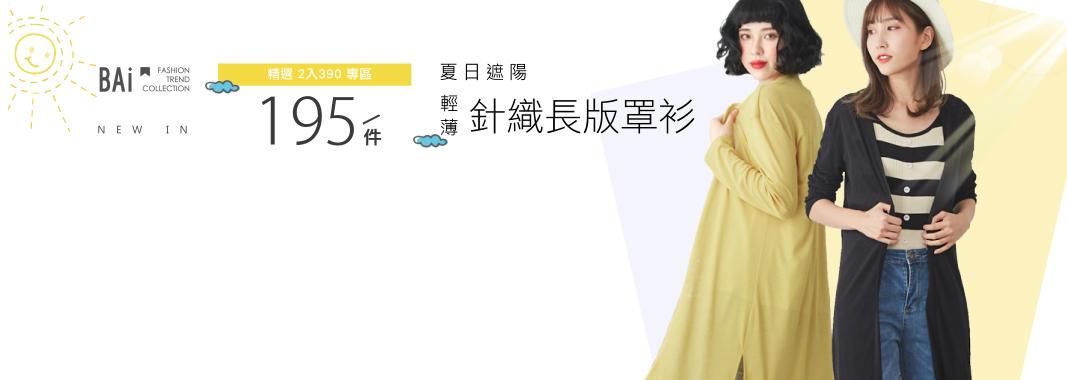 BAI e-shop  精選兩入390