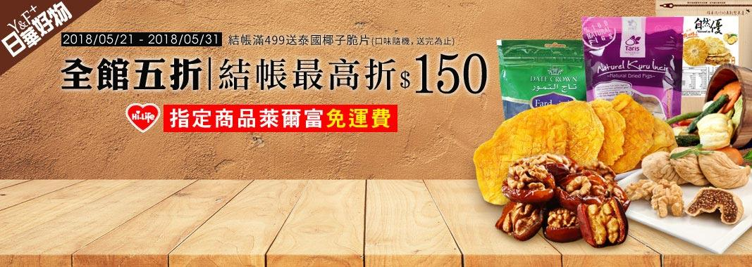 日華好物 全館5折up+最高現折150