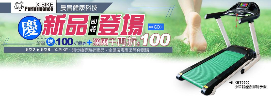 晨昌領100折價券