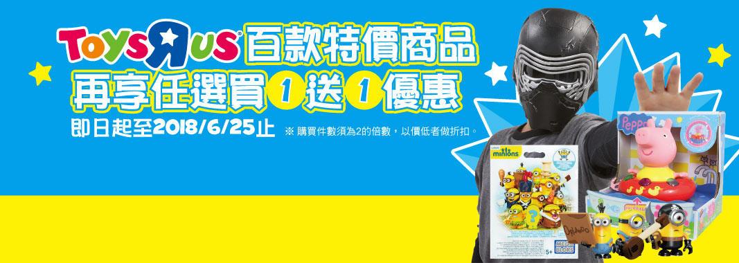 玩具反斗城★特價商品再享買1送1
