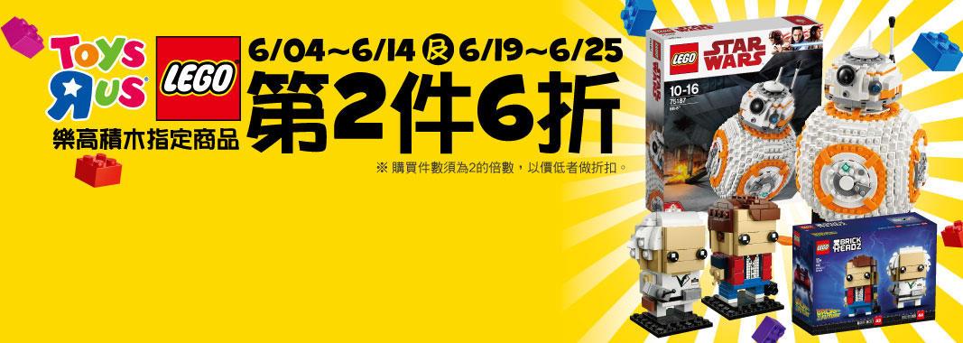 玩具反斗城★樂高積木限時第2件6折