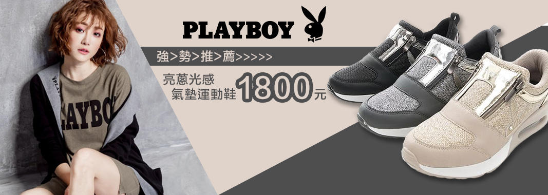 強勢推薦亮蔥光感氣墊運動鞋1800元