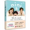 妮,可以公主病:那對夫妻+一個妮妮,(偽)三人行的那些浪漫小事作者:張品筠Nico、林京燁Kim