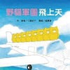 出版社:台灣東方/作者:工藤紀子