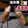 懶人鞋ManStyle潮流嚴選英倫麂皮質感縫線懶人鞋休閒鞋皮鞋男【09S0941】