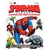 這本書收錄了超過兩百多個與蜘蛛人有關的角色, 每頁都有詳盡的角色資訊。 能力越大...