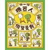 出版社:三采 / 作者:Yoshitake Shinsuke