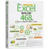Excel職場函數468招:超完整!新人工作就要用到的計算函數+公式範例集作者:羅剛君