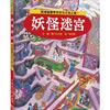出版社:小天下/作者:香川元太郎