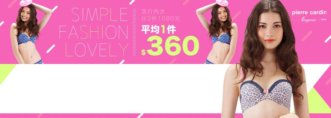 流行內衣 多款任選3件1080元