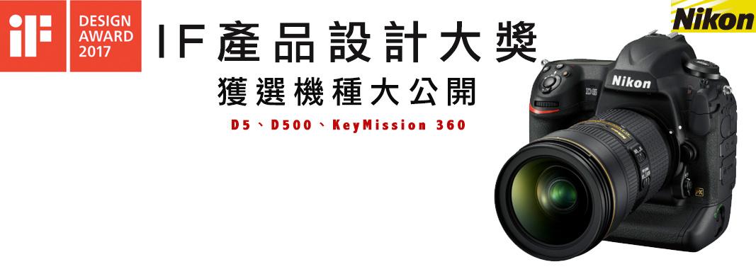 Nikon精選單眼 / 鏡頭 ▼ 大公開