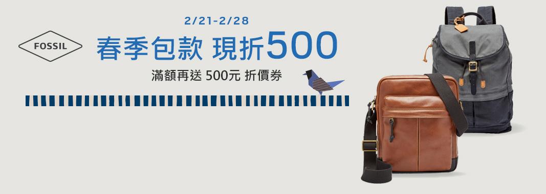 春季包款折500