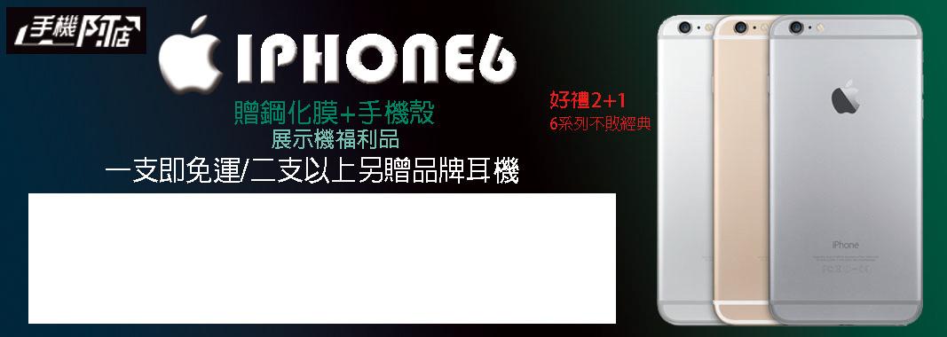 手機阿店0222
