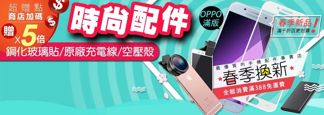 Q哥手機配件 春新品$388免運