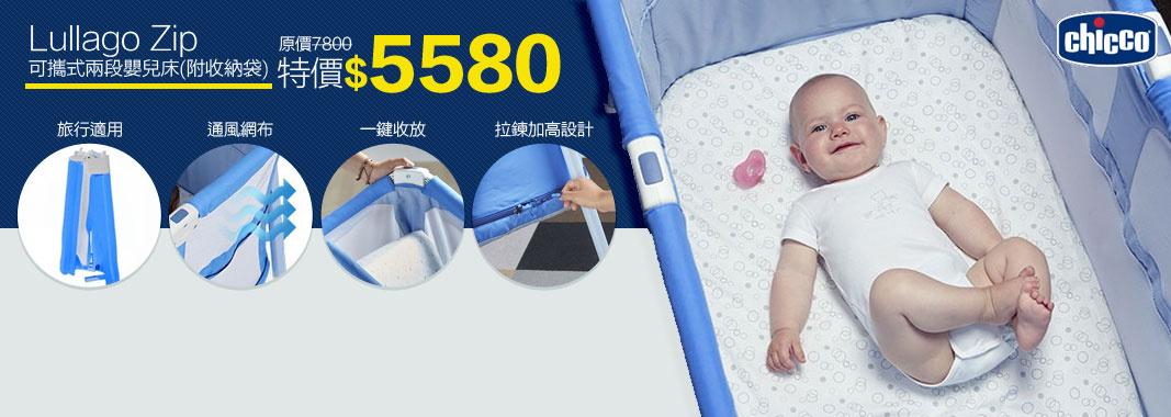 chicco・可攜式兩段嬰兒床限時特價!