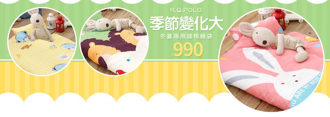 季節變化大★冬夏兩用鋪棉睡袋全面990元