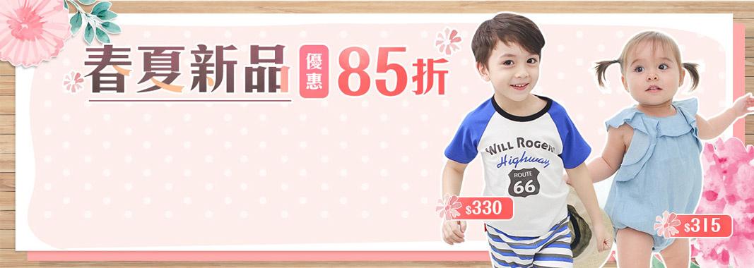 baby童衣・春新品限時優惠85折!