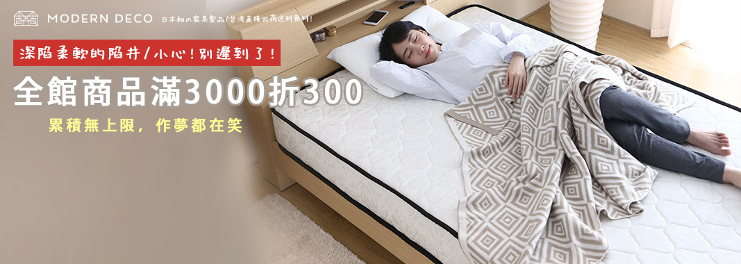 Modern Deco 滿額折300!